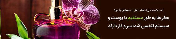 elissa-original-perfume