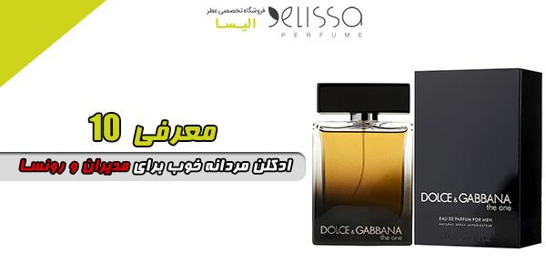 ادکلن مردانه خوب برای مدیران و روئسا Dolce and Gabbana The One Eau De Parfum