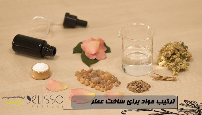 ترکیب مواد برای ساخت عطر