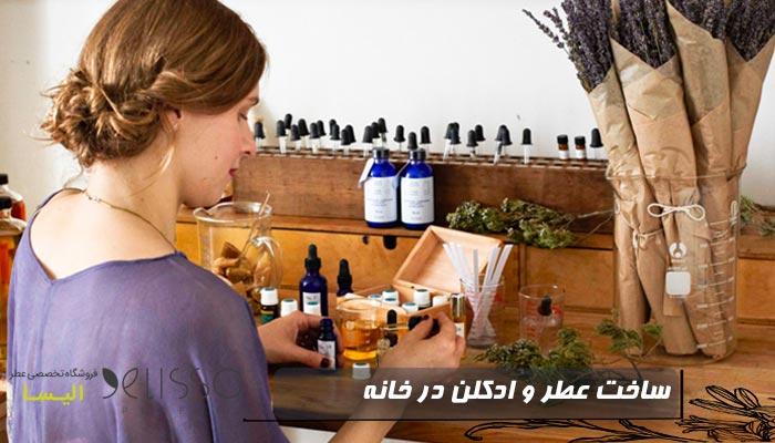 ساخت عطر و ادکلن در خانه