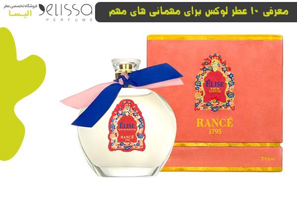 عطر رنس 1795 الیزه RANCE 1795 ELISE
