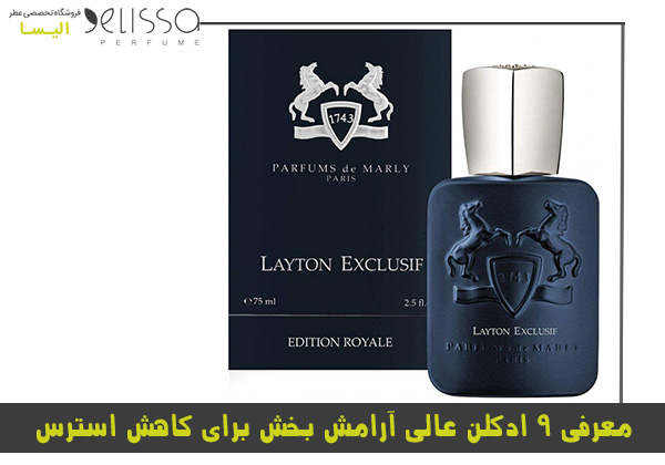 ادکلن پارفومز د مارلی لیتون PARFUMS DE MARLY LAYTON