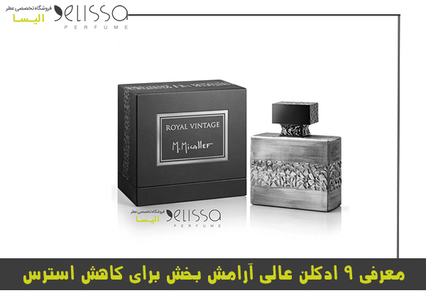 ادکلن-M.-MICALLEF-ROYAL-VINTAGE-2020